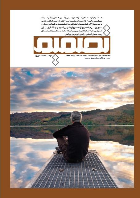 مجله تصمیم
